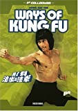 Cover art for  Ways of Kung Fu