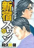 新宿スワン 21 (ヤングマガジンコミックス)