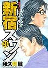 新宿スワン 第21巻