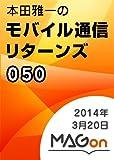 本田雅一のモバイル通信リターンズ 第050号[2014年03月20日発行] (MAGon)