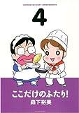ここだけのふたり! 4 (アクションコミックス)