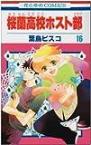 桜蘭高校ホスト部 16 (花とゆめCOMICS)