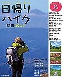 日帰りハイク関東2013 (JTBのムック)