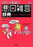 イギリス英語の悪口雑言辞典―True English