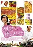 厨房で逢いましょう [DVD]
