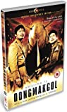 Welcome to Dongmakgol [Special Collector's Edition] [Import anglais]