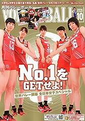 VOLLEYBALL (バレーボール) 2014年 10月号 [雑誌]