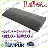 New テンピュール ベッドバックサポート 【腰まくら・背あて】