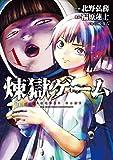 煉獄ゲーム(1) (ヤングマガジンコミックス)