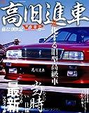 高旧進車―蘇る!!創世記VIPカー (SAN-EI MOOK)
