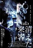 消えた来客[DVD]