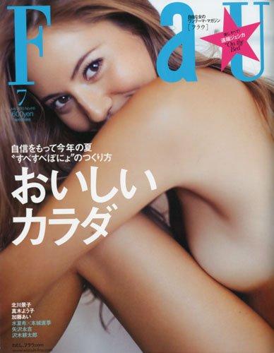 FRaU 2010年7月号[雑誌]