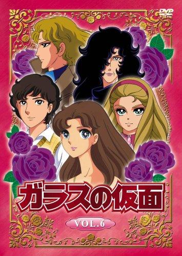 ガラスの仮面 Vol.6 [DVD]
