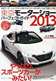 東京モーターショーパーフェクトガイド2013