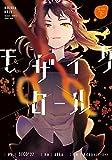 モザイクロール (下) (電撃コミックスNEXT)