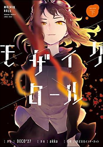 モザイクロール 下) 電撃コミックスNEXT)
