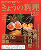 NHK きょうの料理 2014年 12月号 [雑誌]