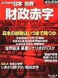 エコノミスト増刊 よくわかる財政赤字 2010年 10/11号 [雑誌]