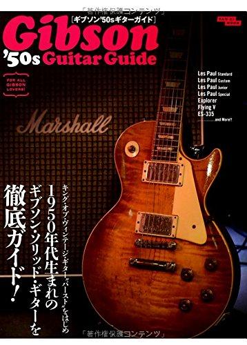 ギブソン'50sギターガイド―1950年代生まれのギブソン・ソリッド・ギターを徹 (SAN-EI MOOK)