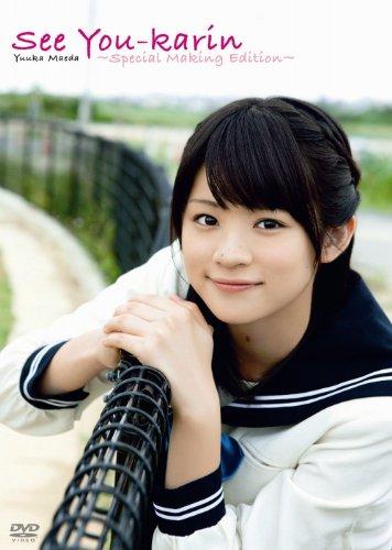 前田憂佳DVD/See You-karin〜Special Making Edition〜