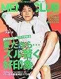 MEN'S CLUB(メンズクラブ) 2015年 07 月号 [雑誌]
