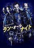 ラン・オールナイト[DVD]