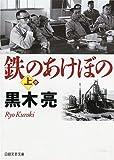 鉄のあけぼの 上 (日経文芸文庫)