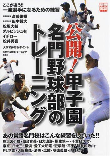 公開!甲子園名門野球部のトレーニング