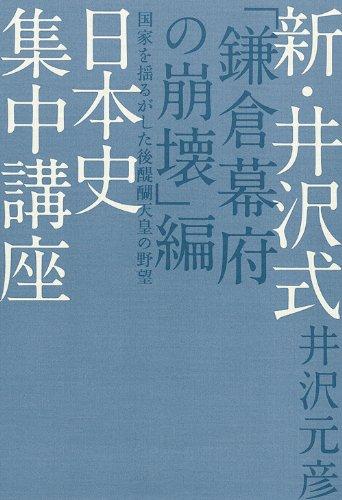 新・井沢式 日本史集中講座「鎌倉幕府の崩壊」編 国家を揺るがした後醍醐天皇の野望