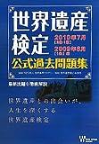 世界遺産検定公式過去問題集 2010年7月[2級・1級]/2009年6月[1級]編