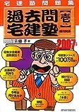過去問宅建塾 2007年版 1―宅建塾問題集 (2007)