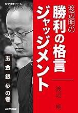 渡辺明の 勝利の格言ジャッジメント 玉 金 銀 歩の巻 (NHK将棋シリーズ)