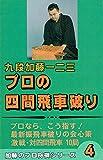 プロの四間飛車破り (1981年) (加藤のプロ将棋シリーズ)