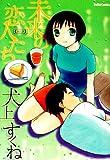 未来の恋人たち (ダイトコミックス)
