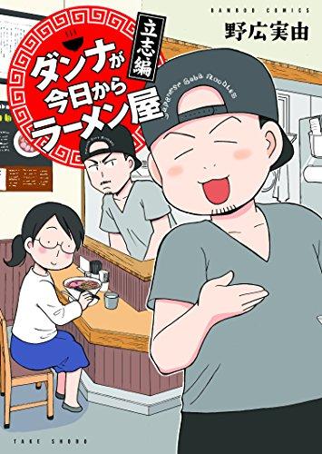 ラーメンがミシュランで星を獲得した!「Japanese Soba Noodles 蔦」の経営のヒミツ『ダンナが今日からラーメン屋』
