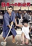 日本一の断絶男[DVD]