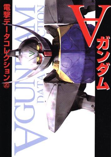 ターンエーガンダム (電撃コミックス データコレクション 20)