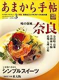 あまから手帖 2009年 03月号 [雑誌]