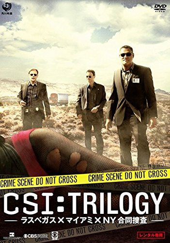 CSI:TRILOGY トリロジー ラスベガス×マイアミ×NY合同捜査