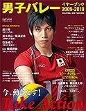 男子バレー イヤーブック2009-2010 (ブルーガイド・グラフィック)