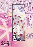おてだま日記春[DVD]