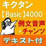 キクタン Basic