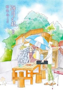 海月と私(2) (アフタヌーンコミックス)