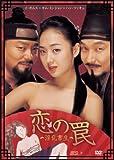 恋の罠―淫乱書生― 特別版 [DVD]