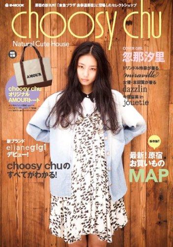 choosy chu Natural Cute House (e-MOOK 宝島社ブランドムック)