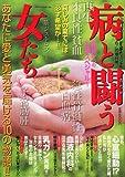 for Mrs.スペシャル増刊 病と闘う女たち 2011年 06月号 [雑誌]