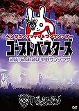 2016.3.20 「ゴーストバスターズ」@中野サンプラザ[DVD]