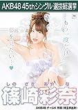 AKB48 45th シングル 選抜総選挙 翼はいらない 劇場盤 特典 生写真 篠崎彩奈 AKB48 チームK
