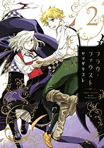フラウ・ファウスト(2) (ITANコミックス)