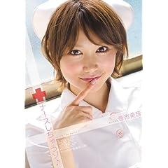 ナースしちゃうゾ♪ 音市美音 kawaii [DVD]